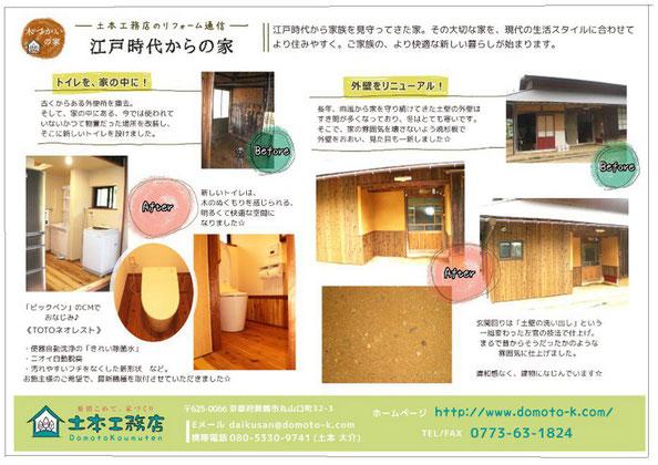 「江戸時代からの家」