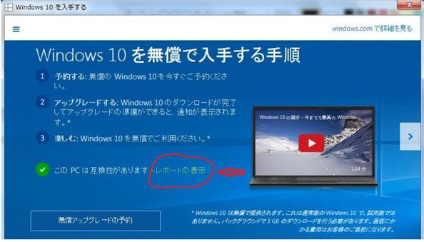 Windows10を入手するアプリの表示