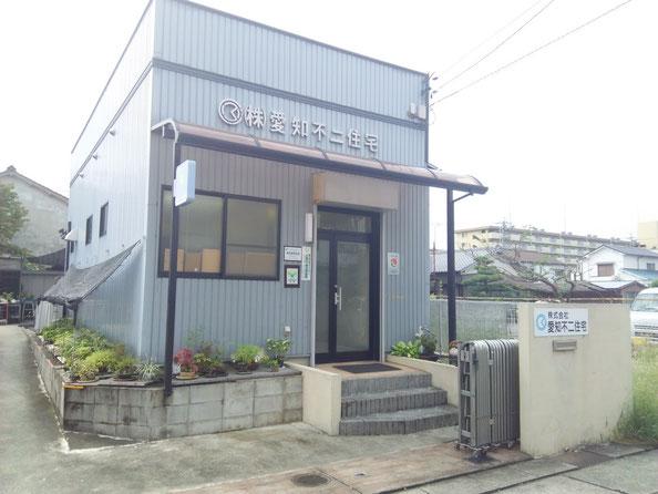 愛知不二住宅の社屋写真