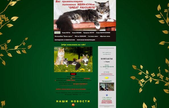 Сайт Кавказских Овчарок и Мейн-Кунов г.Перми: