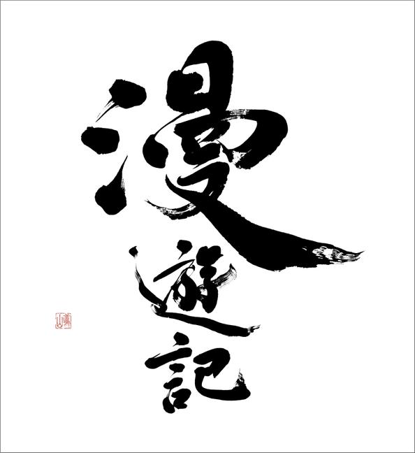 焼酎・日本酒の商品ラベル・パッケージの筆文字:漫遊記|書道家に筆書きを依頼・注文するなら書家 鳶山にお任せください。
