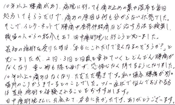 田中療術院 カリスマ 腰痛、坐骨神経痛