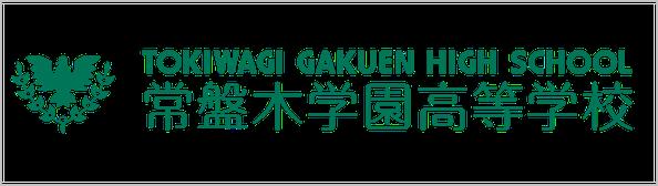 常盤木学園高校,宮城県仙台市,オンライン学校説明会