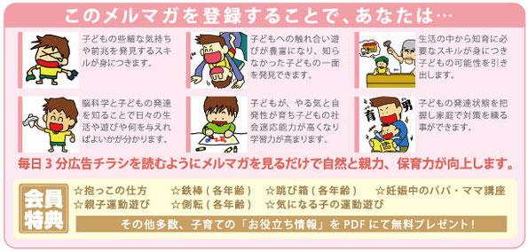 柳澤運動プログラムのコツ