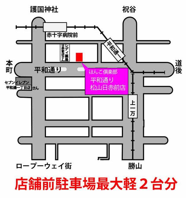 はんこ倶楽部平和通り松山日赤前店は個人・法人印鑑セット販売が激安、シャチハタ常時4割引!