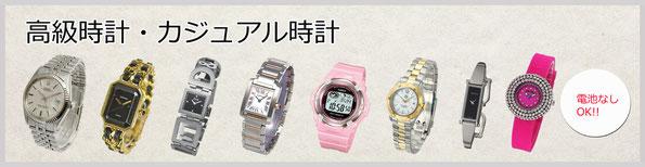 高級時計・カジュアル時計買取