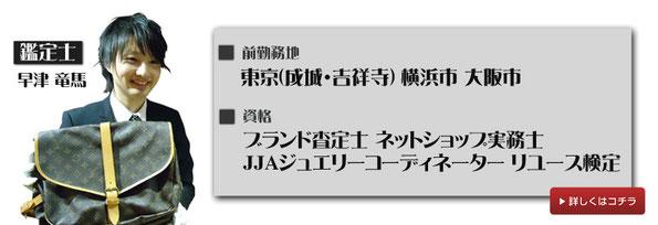 東京、横浜、大阪で経験を積んだ鑑定士が丁寧に査定致します。