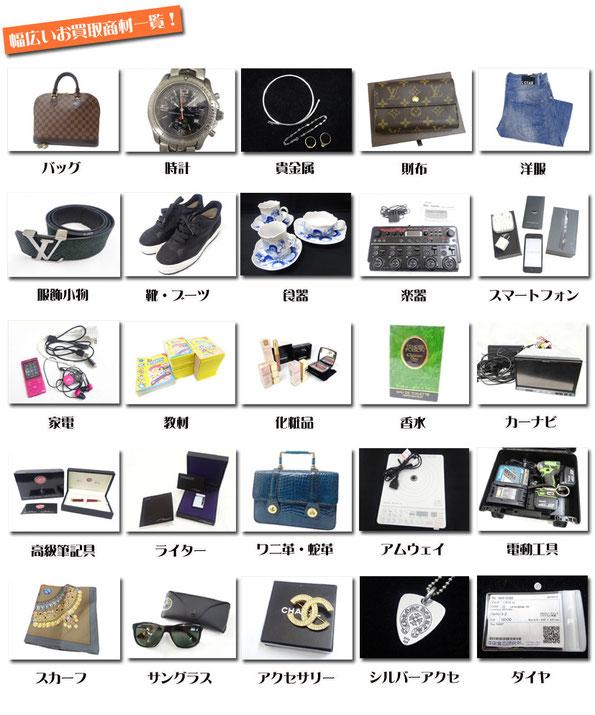 当店ではブランドバッグ、時計、貴金属、洋服をはじめ多種多様な商材をお買取りしております。お部屋の整理などに是非ご活用ください。