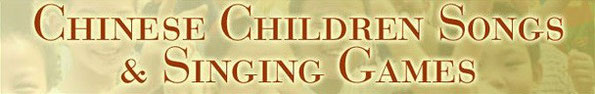 Chinese Children Songs & Singing Games