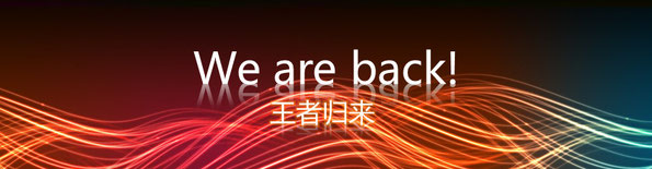 We are back 王者归来