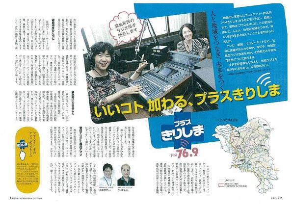 広報きりしま(霧島市報)2013年6月号