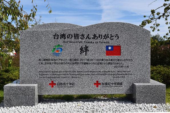 台湾への感謝を示す記念碑
