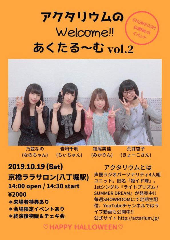 2019年10月19日(土) アクタリウムのWelcome!!あくたる〜むvol.2