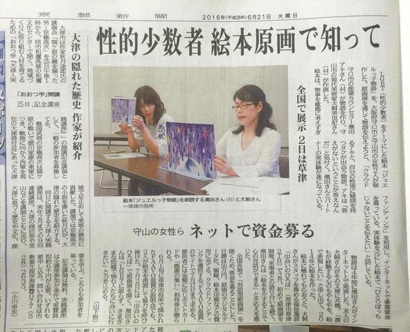 2016年6月21日 京都新聞 朝刊