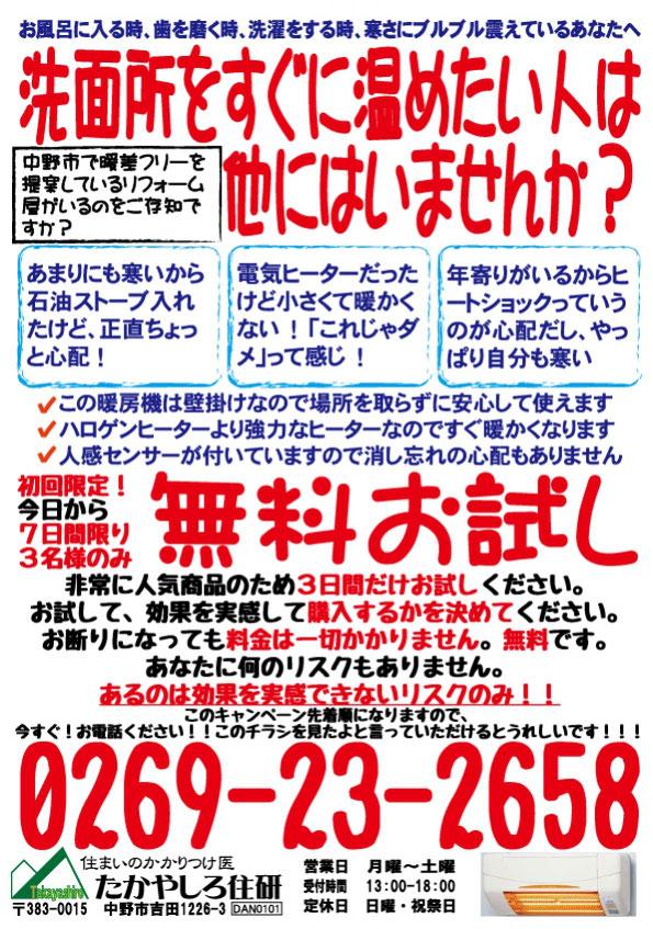 中野市でヒートショックによる入浴中の死亡事故の対策を提案するたかやしろ住研