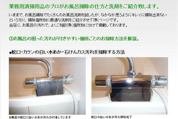 お風呂掃除の仕方と洗剤の解説特集ページ