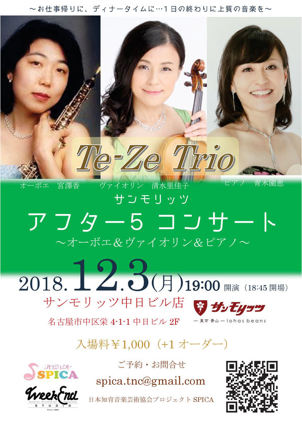 12/3(月)Te-Ze_Trio