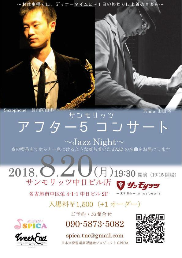 8/20(月)Jazz Night 長内阿由多(as)山田亮(p)