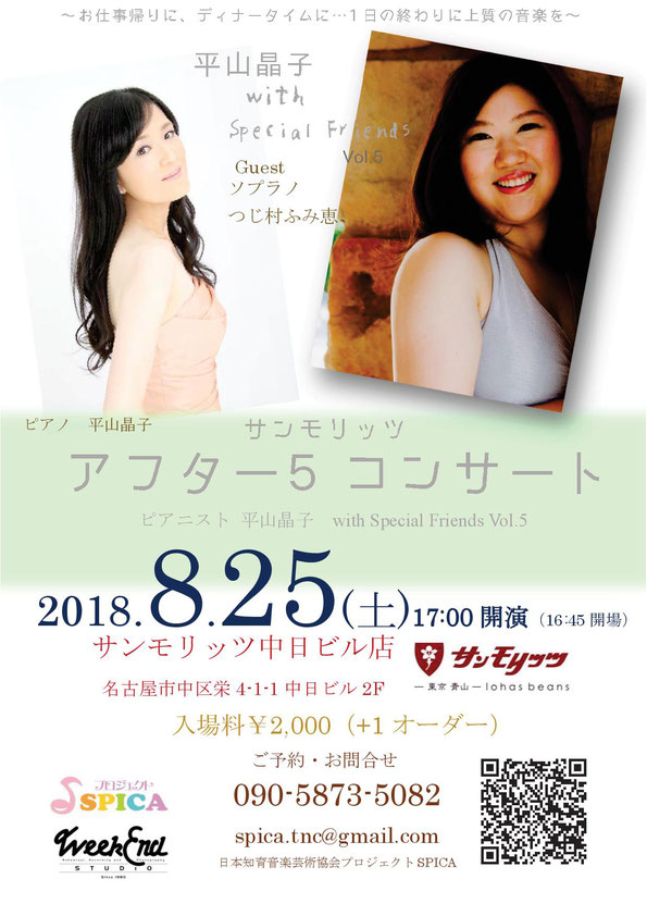 8/25(土)ピアノ 平山晶子 with Special Friends Vol.5  Guest ソプラノ つじ村ふみ恵