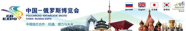 THE SIXTH CHINA-RUSSIA EXPO,HARBIN,CHINA