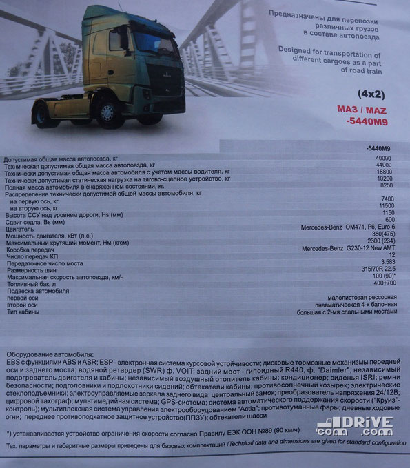 ТХ седельного тягача МАЗ 5440M9