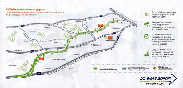 Схема платной автомобильной дороги «Северный обход Одинцово»