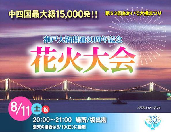 坂出大橋祭り 花火大会2018 瀬戸大橋開通30周年記念