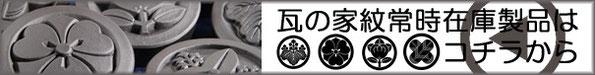 瓦の家紋のレギュラー製品、常時在庫品はコチラをクリック