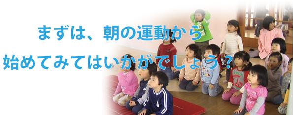 幼児期運動指針の導入と安全なやり方
