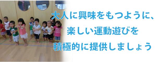 1歳児年少さんの幼児期運動指針具体的な遊び