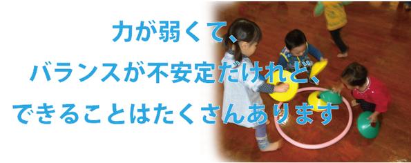 2歳児年少さんの幼児期運動指針具体的な遊び