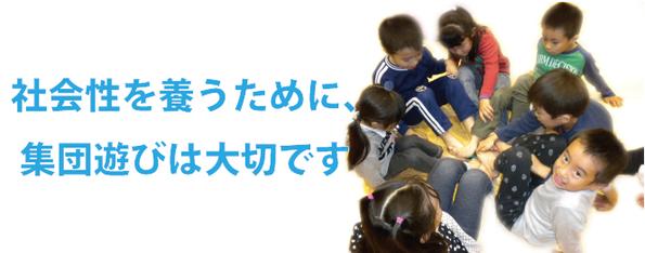 幼児の社会性を養う運動遊び