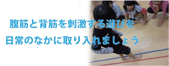 姿勢が悪くて猫背の子どもを改善する日常の運動