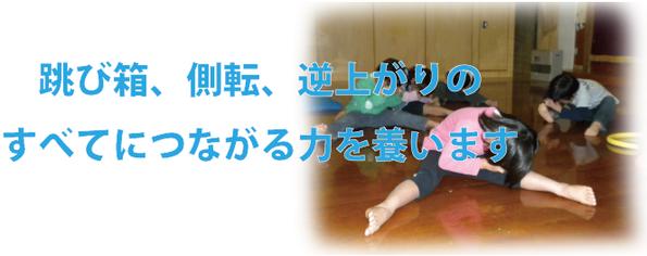 サーキット運動、ローテーションの運動遊び
