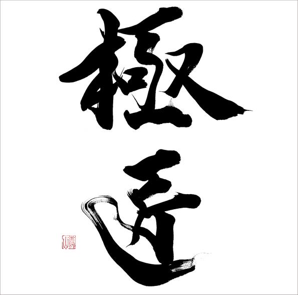 書家の筆文字:極匠|筆文字ロゴの注文・依頼|筆文字の依頼・注文