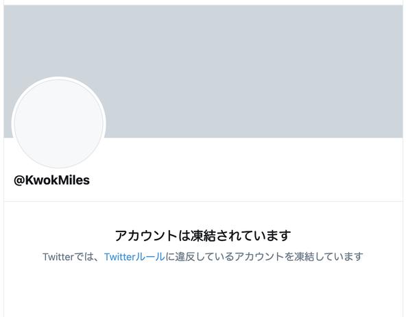 凍結されたままの郭文貴のTwitterアカウント。