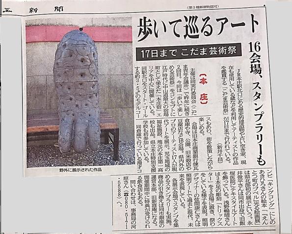 2019年11月8日(金)埼玉新聞に掲載されたこだま芸術祭