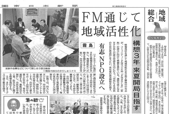 南日本新聞2011年7月10日
