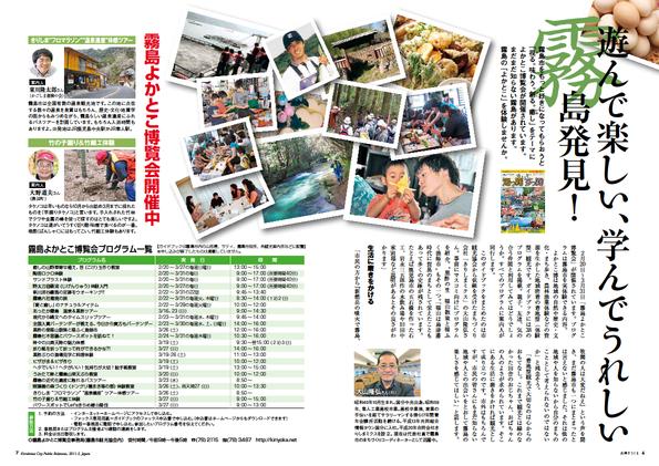 広報きりしま(霧島市報)2011年3月号