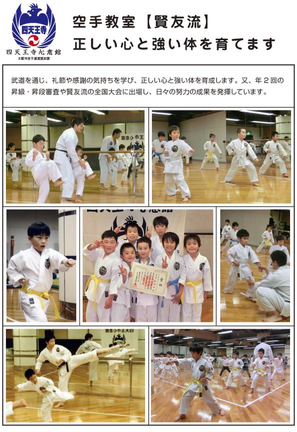 四天王寺スポーツクラブ,空手教室,賢友流