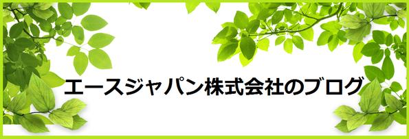 エースジャパンのブログ