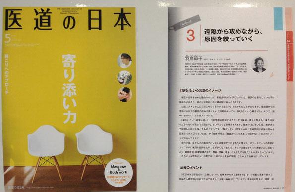▲「医道の日本」は1938年創刊