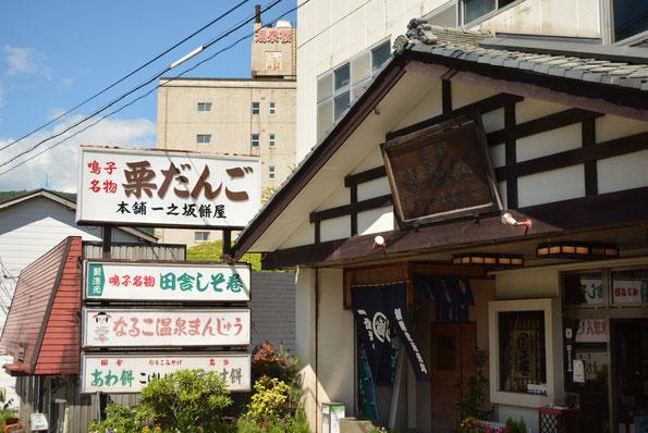 本舗一之坂餅屋