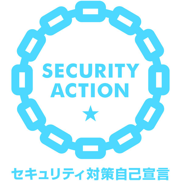 「SECURITY ACTION」1つ星のロゴマーク