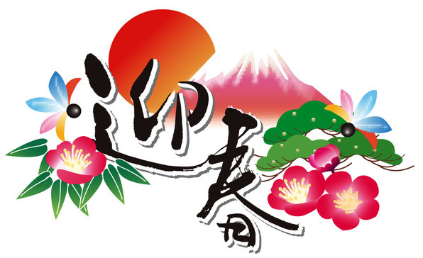 迎春,住家,すみか,元旦,元日,お正月,新年,新春,sumika