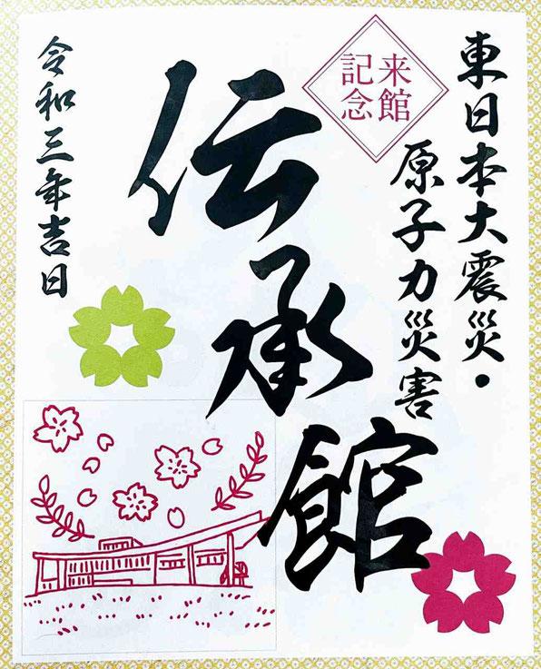 双葉町 東日本大震災・原子力災害伝承館
