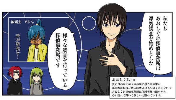 横浜の探偵興信所[あおしぐれ]浮気調査は格安パックをご用意しています。