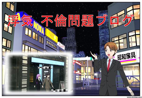 浮気や不倫のお悩み相談、浮気調査を東京横浜で依頼するならあおしぐれ探偵事務所