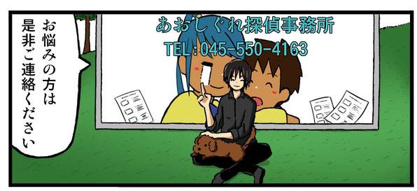 不倫調査は横浜のあおしぐれ探偵事務所