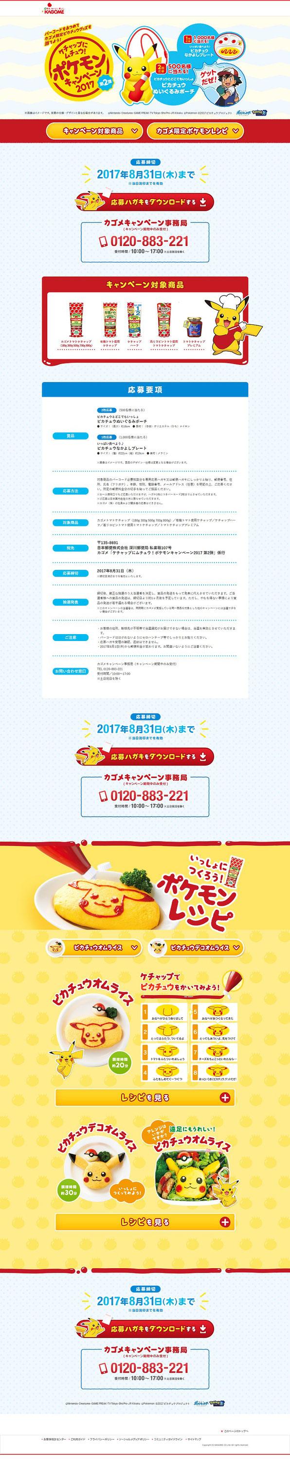 【カゴメ】ポケモンキャンペーン2017 第2弾